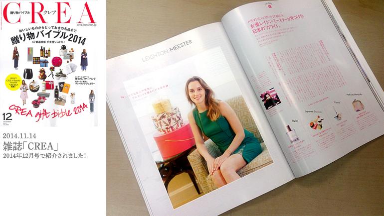 2014.11.14雑誌「CREA」2014年12月号で紹介されました!