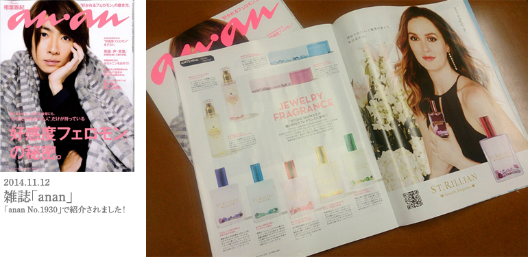 2014.11.12雑誌「anan No.1930」で紹介されました!