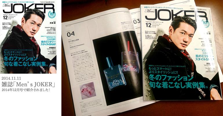 2014.11.11雑誌「Men's JOKER」2014年12月号で紹介されました!