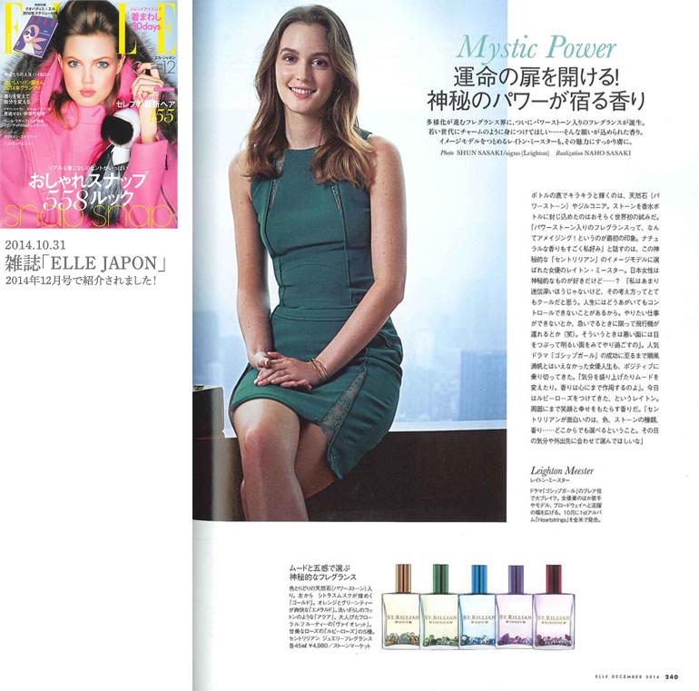 2014.10.31雑誌「ELLE JAPON」2014年12月号で紹介されました!