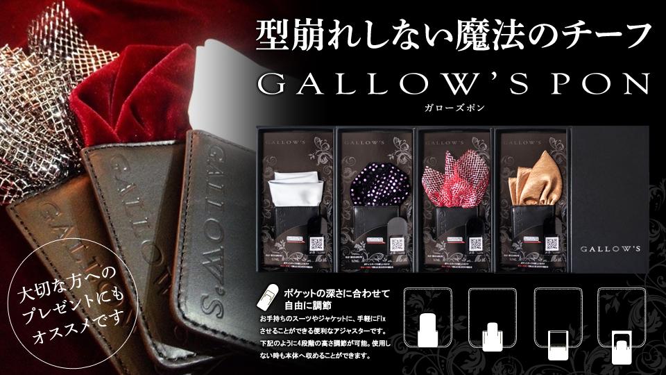 GALLOW'S PON