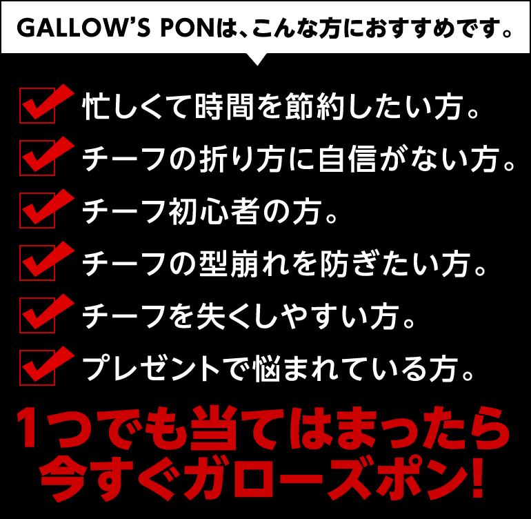 GALLOW'S PONは、こんな方におすすめです。