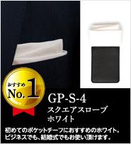 ポケットチーフおすすめランキングNo.1