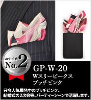 ポケットチーフおすすめランキングNo.2