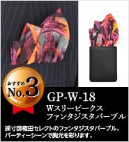 ポケットチーフおすすめランキングNo.3