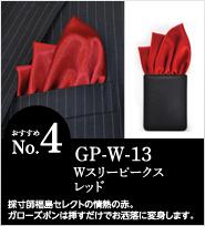 ポケットチーフおすすめランキングNo.4