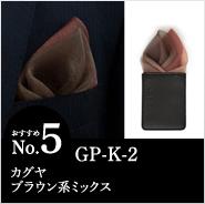 ポケットチーフおすすめランキングNo.5