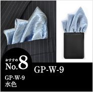 ポケットチーフおすすめランキングNo.8