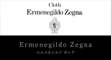 エルメネジルド ゼニア